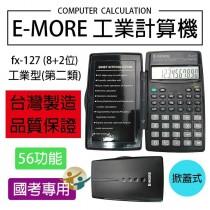 【芥菜籽文具】//E-MORE//國機考試用工程用計算機 FX-127 特價促銷中~~~