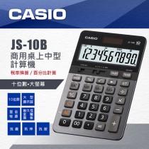 【芥菜籽文具】//CASIO 卡西歐// 10位數 專業型商用計算機 JS-10B