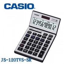 【芥菜籽文具】//CASIO 卡西歐// JS-120TVS / 12位數 / 太陽能雙電力 / 稅金及匯率計算
