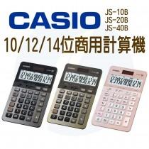 【芥菜籽文具】//CASIO 卡西歐//14位數頂級輕巧型計算機 JS-40B/GD/PK