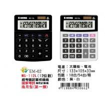 【芥菜籽文具】//E-MORE//國家考試專用計算機 MS-112L