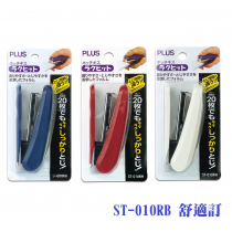 【芥菜籽文具】// PLUS 普樂士 // 舒適訂10號訂書機  ST-010RB