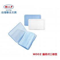 【芥菜籽文具】//台灣聯合文具 WIP // 攜帶式口罩盒 W002