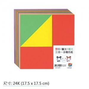 【芥菜籽文具】//華麒//24K螢光+蠟光+雙面三合一多種色紙 (120張/包) 4715176120020