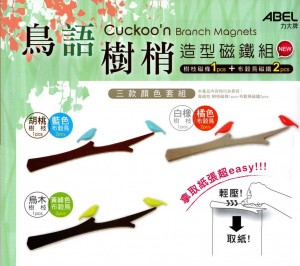 【芥菜籽文具】//ABEL力大牌//鳥語樹梢 造型磁鐵組 NO.00447