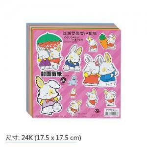 【芥菜籽文具】//華麒//24K新潮雙面雙色色紙 (12張入/包) 4715176020016