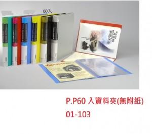 【芥菜籽文具】//新德牌//P.P 60 入資料夾(無附紙) 01-103 (12本/箱)