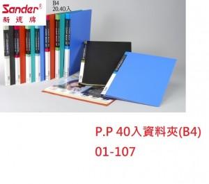 【芥菜籽文具】//新德牌//P.P 40入資料夾(B4-有內紙) 01-107 (12本/箱)