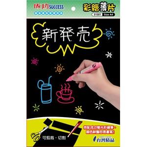 【芥菜籽文具】//成功體育文具 // 告示用品//A4彩繪薄片 01001