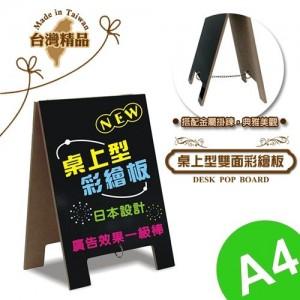 【芥菜籽文具】//成功體育文具 // 告示用品//  桌上型彩繪板(A4) 01023