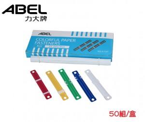 【芥菜籽文具】//ABEL力大牌//塑膠原子夾、彩色原子夾01107 (50組/盒)