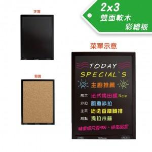 【芥菜籽文具】//成功體育文具 // 告示用品//雙面木框軟木彩繪板(大) 020310