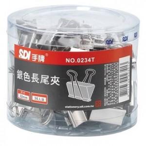【芥菜籽文具】//SDI 手牌文具 //32mm銀色長尾夾0234T(36支/筒)4711734023413