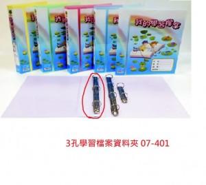 【芥菜籽文具】//新德牌//P.P 3/孔學習檔案資料夾 (正面封套) 07-401 // 12本一箱