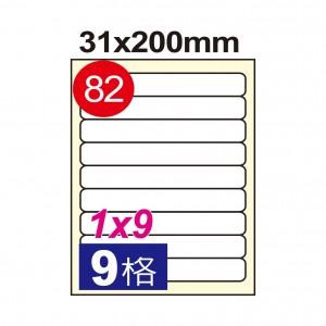 【芥菜籽文具】//鶴屋//三用電腦標籤(82號) B31200 / 9格 (105張/盒) 白色