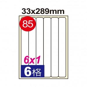 【芥菜籽文具】//鶴屋//三用電腦標籤(85號) L33289 / 6格 (20張/包) 白色