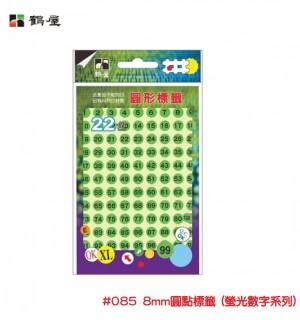【芥菜籽文具】//鶴屋// 圓形標籤 #085 螢光數字系列 (直徑8mm)
