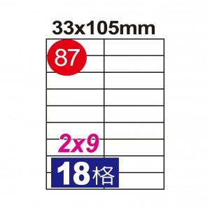 【芥菜籽文具】//鶴屋//三用電腦標籤(87號) B33105 / 18格 (105張/盒) 白色