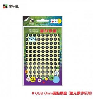 【芥菜籽文具】//鶴屋// 圓形標籤 #089螢光數字系列 (直徑8mm)