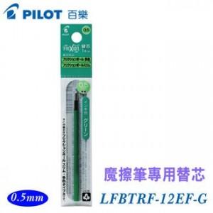 【芥菜籽文具】// 百樂文具Pilot // 百樂三色魔擦筆芯  摩擦筆 LFBTRF-12EF-G  0.5mm(綠色)