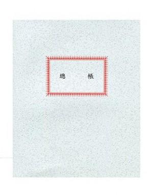 【芥菜籽文具】//博崴紙品// 美加美 100頁 總帳 NO.1001 (5本/包)