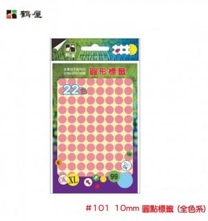 【芥菜籽文具】//鶴屋// 圓形標籤、圓點標籤 #101 (直徑10mm)