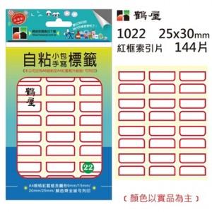 【芥菜籽文具】//鶴屋//  自粘索引片 1022 紅框 25*30mm/144片/包