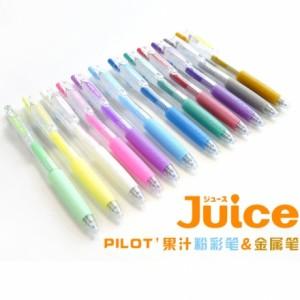 【芥菜籽文具】// PILOT 百樂文具 //LJU-10EF Juice果汁筆粉亮彩0.5