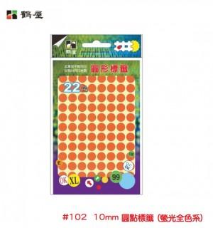 【芥菜籽文具】//鶴屋// 圓形標籤 #102螢光金色系列 (直徑10mm)