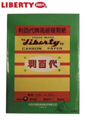 【芥菜籽文具】//利百代文具 // 10張入複寫紙A4 (10張/盒) 235*330mm
