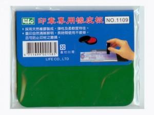【芥菜籽文具】//LIFE徠福//印章橡皮板、印章墊 NO.1109 11*9CM