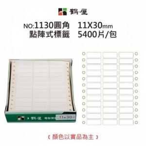 【芥菜籽文具】//鶴屋//點陣標籤 電腦列印標籤 1130圓角 (白色-11*30mm)