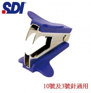【芥菜籽文具】//SDI 手牌文具 // NO.1165B 通用型除針器 4711734116504
