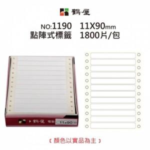 【芥菜籽文具】//鶴屋// 點陣標籤 1190 白色 11*90mm//1800片/盒