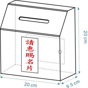 【芥菜籽文具】//LIFE徠福//NO.1197 透明名片箱 (20.9*5*20CM)