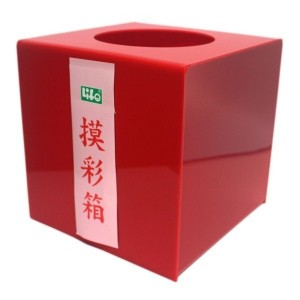 【芥菜籽文具】//LIFE徠福/迷你摸彩箱(紅色)  NO.1189 (20*20*20*3CM) 開口11.5~12cm