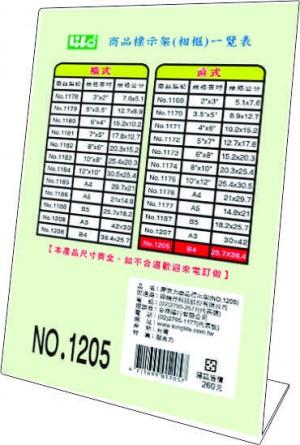 【芥菜籽文具】//LIFE徠福/直式壓克力商品標示架(B4規格直式)10個/盒 NO.1205 (25.7*36.4CM)