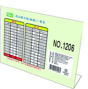 【芥菜籽文具】//LIFE徠福/橫式壓克力商品標示架(B4規格橫式) 10個/盒 NO.1206 (36.4*25.7CM)