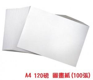 【芥菜籽文具】A4 圖畫紙(120磅) 100張入/包
