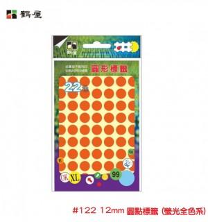【芥菜籽文具】//鶴屋// 圓點標籤 #122螢光全色系列 (直徑12mm)