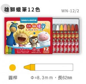 【芥菜籽文具】//雄獅// WN-12/2蠟筆12色