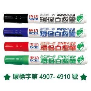 【芥菜籽文具】//成功體育文具 // 書寫用品// 環保標章白板筆 1307 (12入)