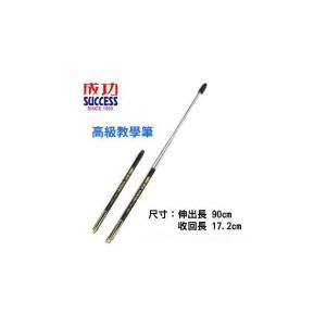 【芥菜籽文具】//成功體育文具 // 書寫用品//高級教學筆 (附筆) 1340B
