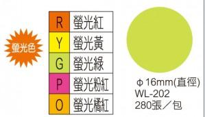 【芥菜籽文具】//華麗牌//彩色標籤系列 圓點螢光標籤 WL-202 (16mm)