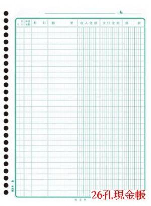 【芥菜籽文具】//博崴紙品//26孔現金帳內頁、活頁帳紙(100張/包)