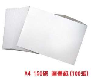 【芥菜籽文具】A4 圖畫紙(150磅) 100張入/包