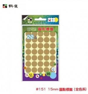 【芥菜籽文具】//鶴屋// 圓形標籤、圓點標籤 #151 (直徑15mm)