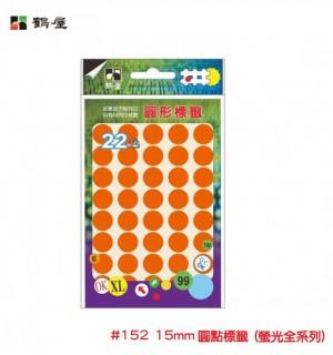 【芥菜籽文具】//鶴屋// 圓點標籤 #152螢光全色系列 (直徑15mm)