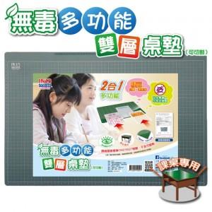 【芥菜籽文具】//成功體育文具//無毒多功能雙層桌墊(可切割) NO.1525