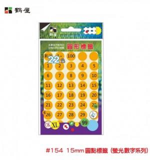 【芥菜籽文具】//鶴屋// 圓點標籤 #154螢光數字系列 (直徑15mm)